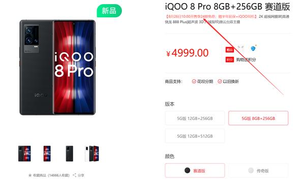 手机屏幕天花板!iQOO 8 Pro明天首销:4999元起