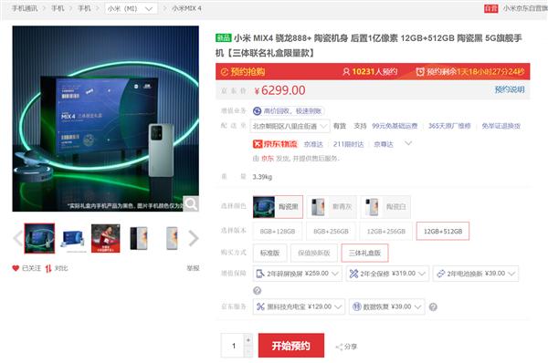 限量500套!小米MIX 4三体联名礼盒限量款上架京东:6299元