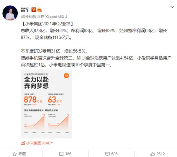 超越所有品牌 雷军:小米电视已连续10个季度中国第一