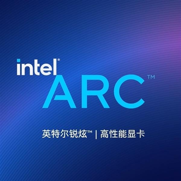 拒绝透露性能 Intel强调ARC显卡绝不是低端卡:竞争力很好