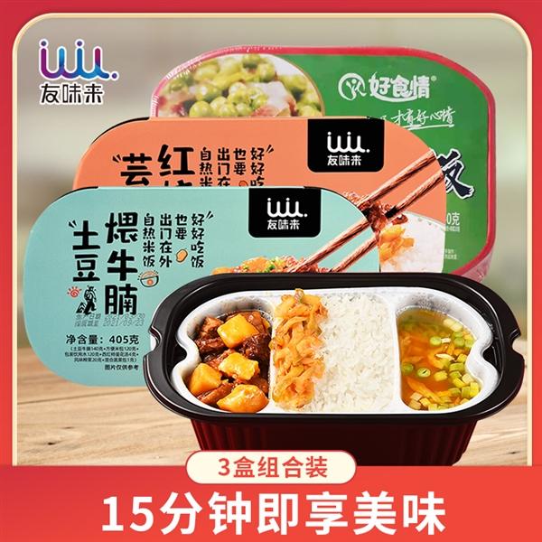 有菜有汤有肉!蜀达人友味来自热米饭6.6元/盒抄底