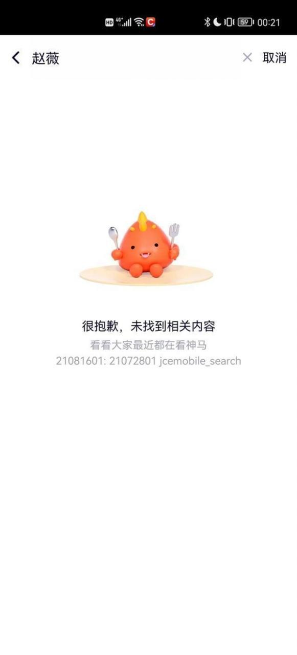 赵薇作品被多平台除名 郑爽多部主演作品被下架:各大视频网站出手