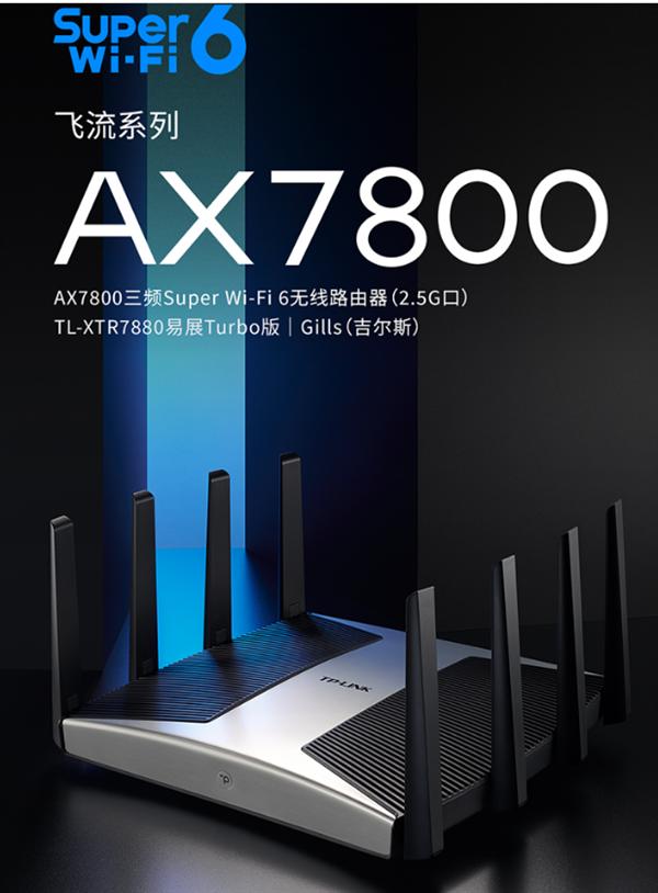 TP-LINK新款无线路由器XTR7880上市:三频Wi-Fi 6