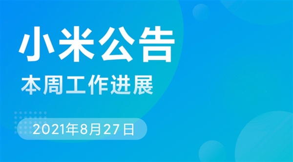 小米MIUI本周修复公告:Redmi K40稳定性即将更进一步