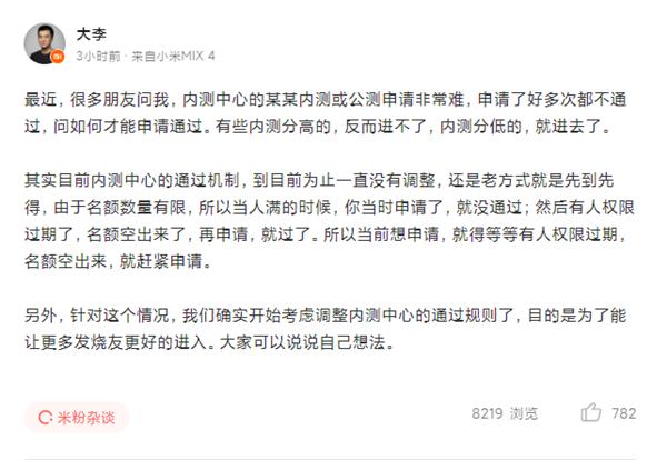 小米李明回应MIUI内测申请问题:通过机制还是先到先得