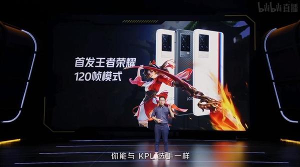 手机屏幕天花板!iQOO 8系列即将首发《王者荣耀》120Hz帧模式