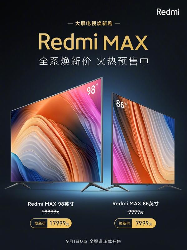 Redmi两款巨屏电视直降2000元:7999元起