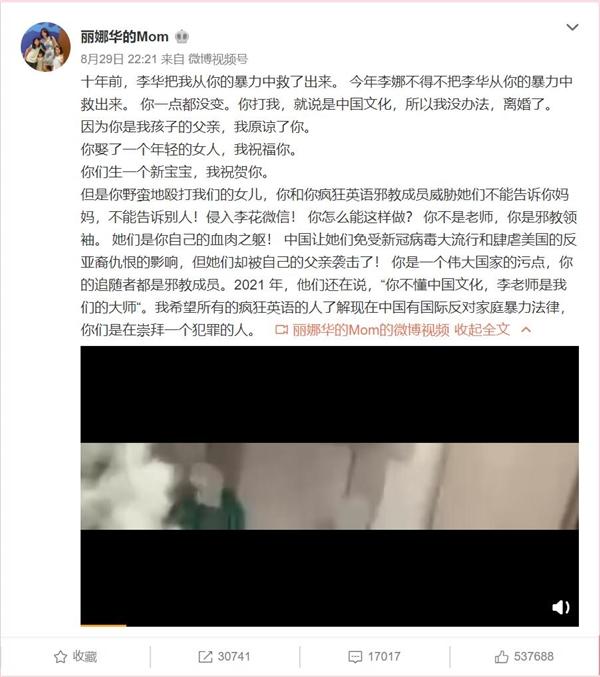 疯狂英语创始人李阳前妻指控李阳家暴女儿:你一点没变