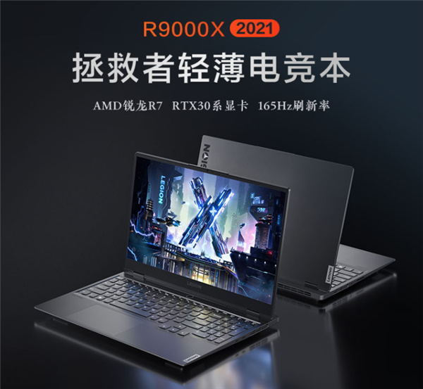 联想拯救者R9000X明天开售:标压锐龙+RTX 3060