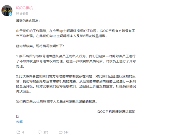 iQOO手机就B站账号发表不当言论致歉:员工私人行为 已开除