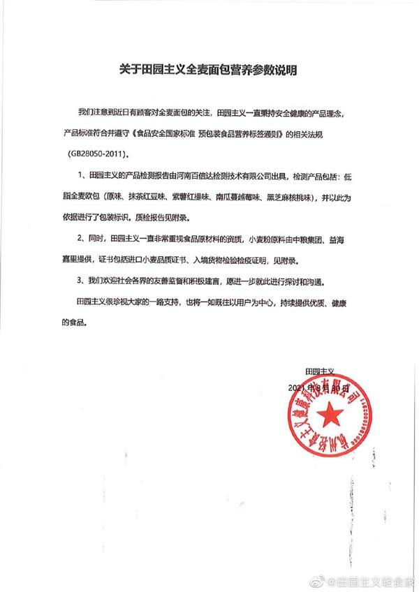 薇娅带货面包被上海消保委点名 品牌方:符合相关规定