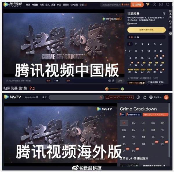 网友爆料腾讯视频海外版《扫黑风暴》无超前点播:不用额外花钱