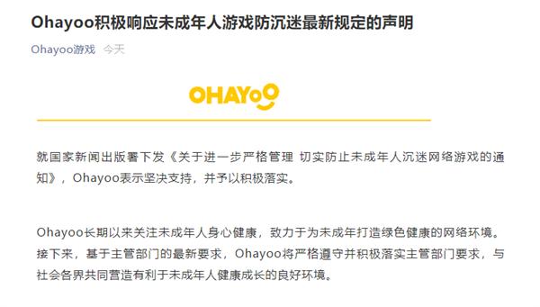字节跳动旗下Ohayoo:坚决支持未成年人游戏防沉迷规定