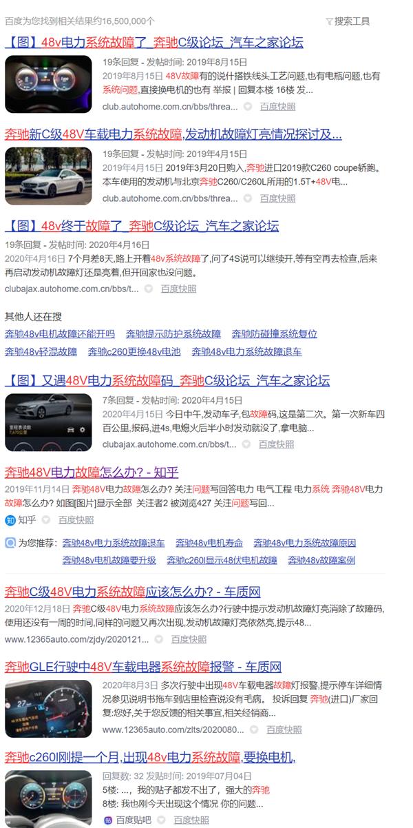 """奔驰48V电机故障成""""通病"""" 女车主:新车落地5月趴窝3次"""