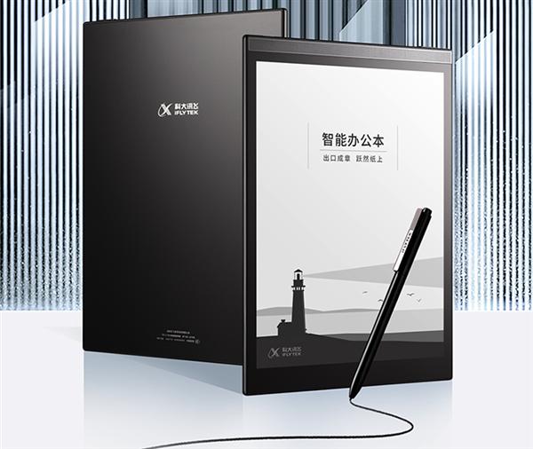 首发3899元!讯飞智能办公本T2发布:10英寸墨水屏 书写媲美纸笔