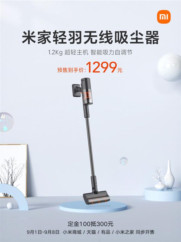 1.2kg超轻主机!小米米家轻羽无线吸尘器预售:到手1299元