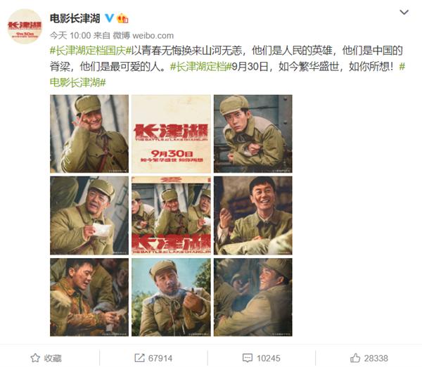电影《长津湖》定档国庆:吴京、易烊千玺主演 片长超3小时