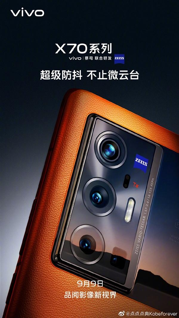 全球首款!vivo X70 Pro+四摄全都防抖:把防抖做到了极致