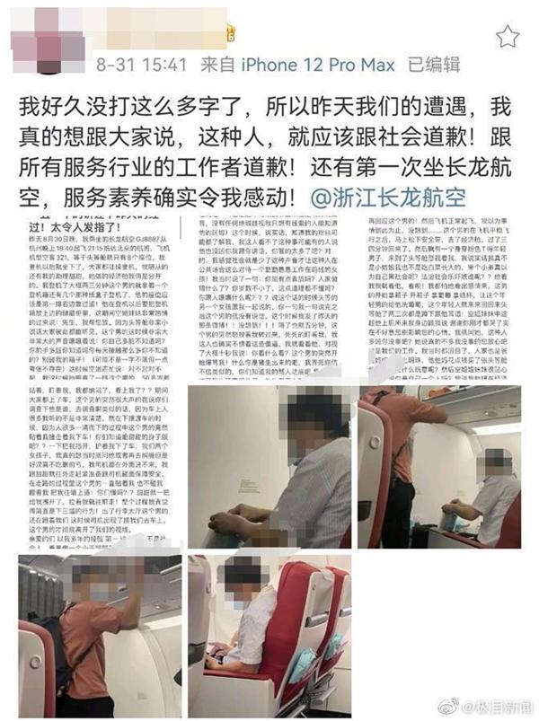 网曝头等舱男子无端辱骂空姐手脏威胁乘客 航空公司:正在调查