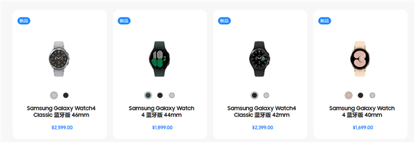 三星发布Galaxy Watch4系列智能手表:40小时续航、1699元起