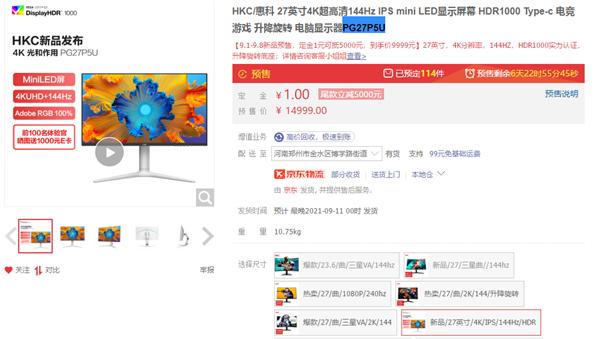 首发Mini LED HKC发布4K 144Hz电竞显示器:售价14999元
