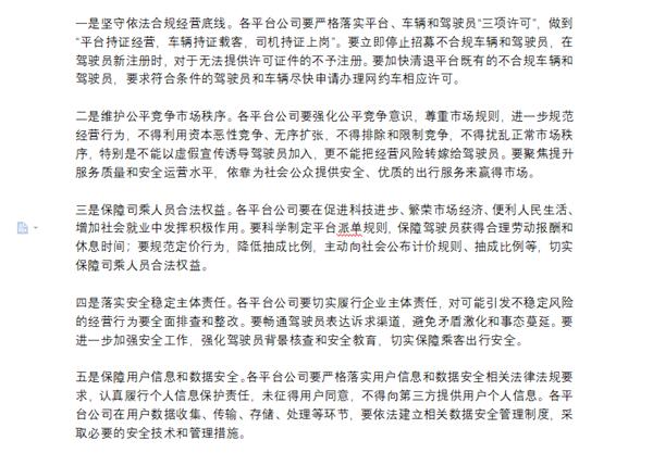 五部门联合约谈11家网约车平台公司:部分存在非法营运情况