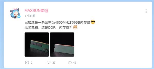 12代酷睿绝配 国内大厂曝光DDR5内存条:4800MHz、美光颗粒