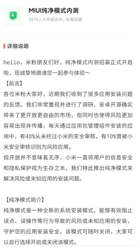 小米MIUI纯净模式内测招募:将解决未知应用安装风险