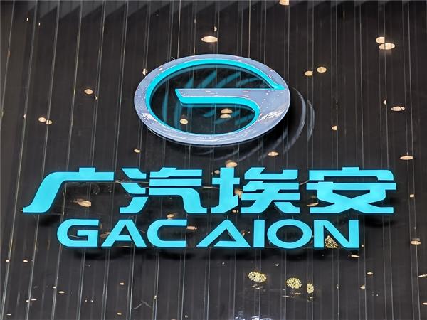 广汽集团:力争2025年新能源汽车销量在自主品牌占比50%