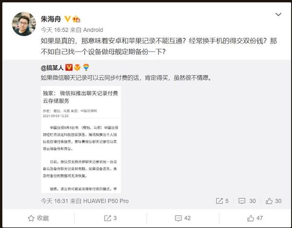 微信拟推出聊天记录付费云存储服务 朱海舟:不如找设备定期备份