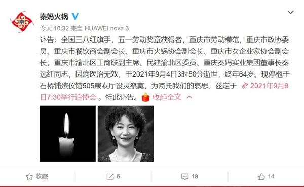 从街边店到700家连锁 重庆秦妈火锅创始人秦远红辞世:终年64岁