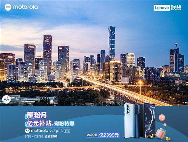 骁龙870+一亿像素 摩托罗拉edge s pro发布刚满月就大降价