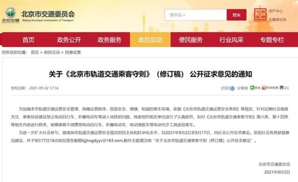 北京市交通委:拟禁止电动折叠车进入地铁乘车