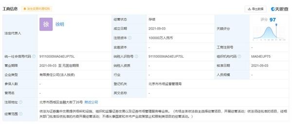 北京证券交易所完成工商注册:注册资本10亿元