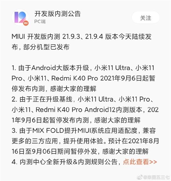全力适配Android 12!MIUI公告:小米11 Ultra等机型暂停内测