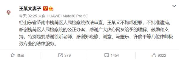 王某文妻子回应是否起诉阿里女员工:要跟丈夫商量一下再决定