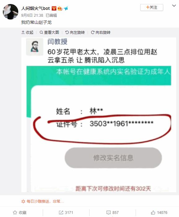 王者荣耀健康系统认证60岁老太用赵云拿五杀上热搜!网友:我奶常山赵子龙
