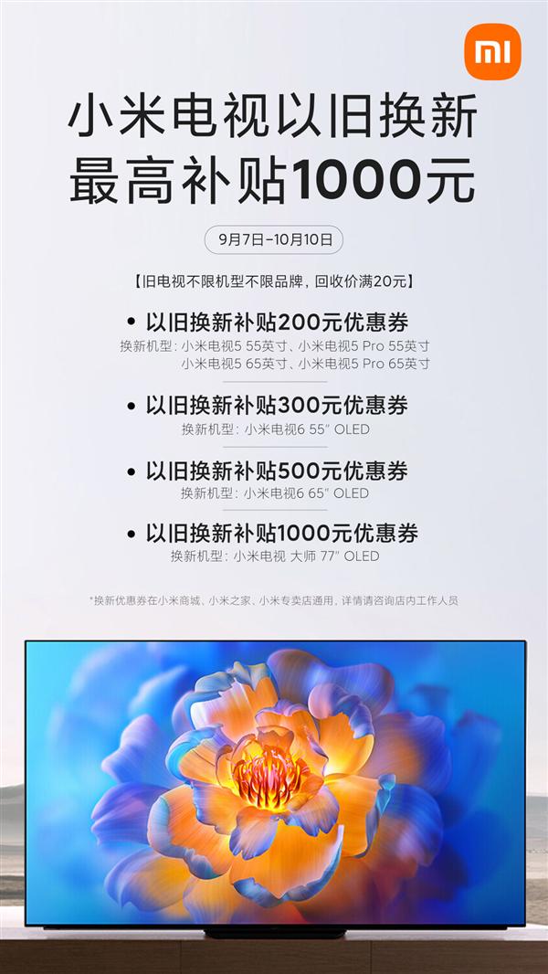 最高补贴1000元!小米之家推出电视以旧换新服务:不限机型品牌
