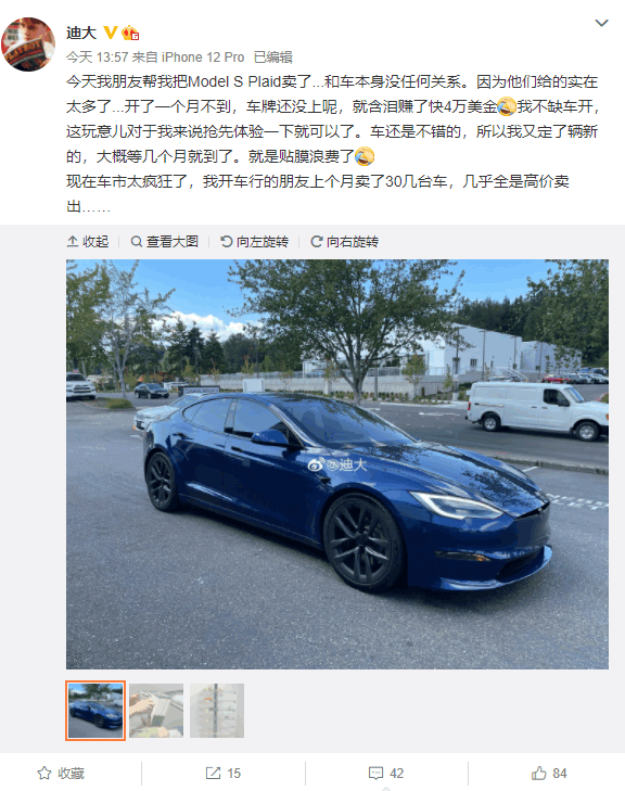 """特斯拉全新Model S买回行驶一个月 车主出手""""含泪""""赚25万元"""