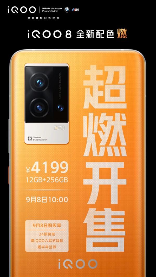 光致变色工艺加持!iQOO 8全新版本开售:4199元