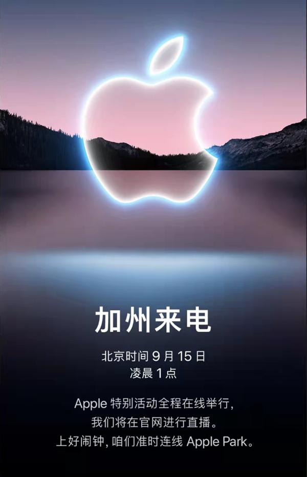 iPhone 13下周三发布提前看剧透:刘海缩小、A15性能残暴