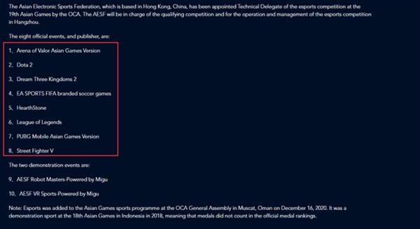 官宣!8个电竞项目入选杭州亚运会:《英雄联盟》《王者荣耀》在列