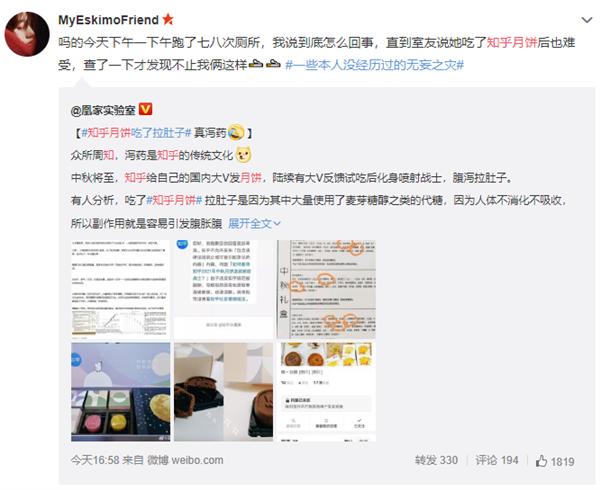 """知乎中秋月饼翻车 多名大V吃后变""""喷射战士"""":原因太囧了"""