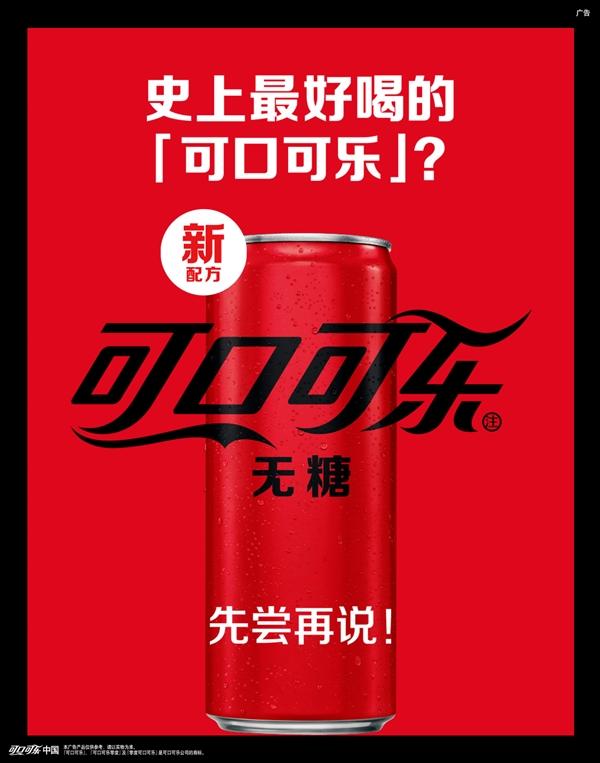 新配方无糖可口可乐上市:号称史上最好喝?