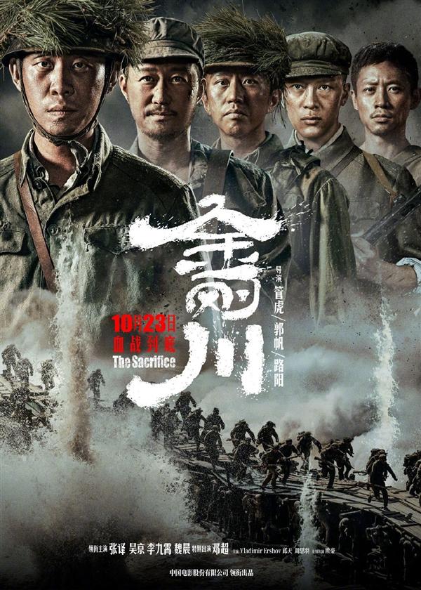 吴京主演《金刚川》将在韩国上线:评级15+