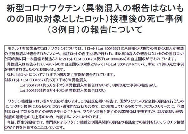 担心的事发生了!莫德纳疫苗出现异物被召回:日本已有三人死亡