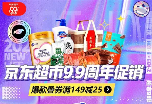 京东超市99周年促销:爆品满149减25 家电秒杀