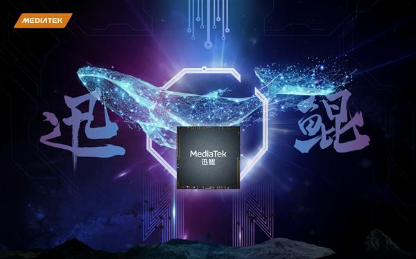 联发科发布高端平板处理器迅鲲900T:6nm工艺、支持LPDDR5