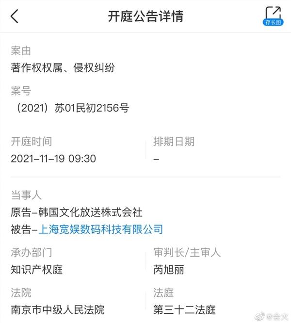 韩国MBC电视台起诉B站:因著作权权属及侵权纠纷、11月19日开庭