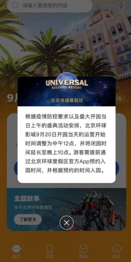 北京环球影城9月20日中午12点开园 迄今为止规模最大:需提前App预约